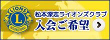 松本深志ライオンズクラブ 新規加入はこちらから