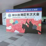 第64回 334-E地区年次大会 in上田