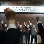 【周年】結成55周年記念大会