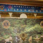58期 納涼例会(7月第二)