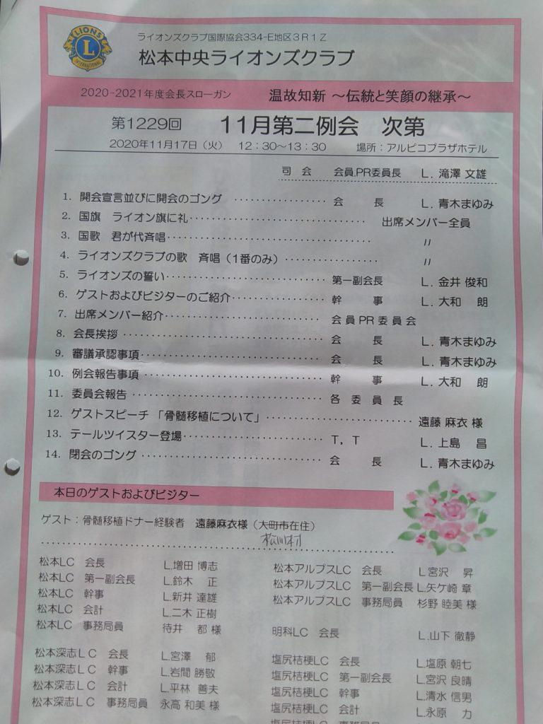 例会訪問(松本中央LC)