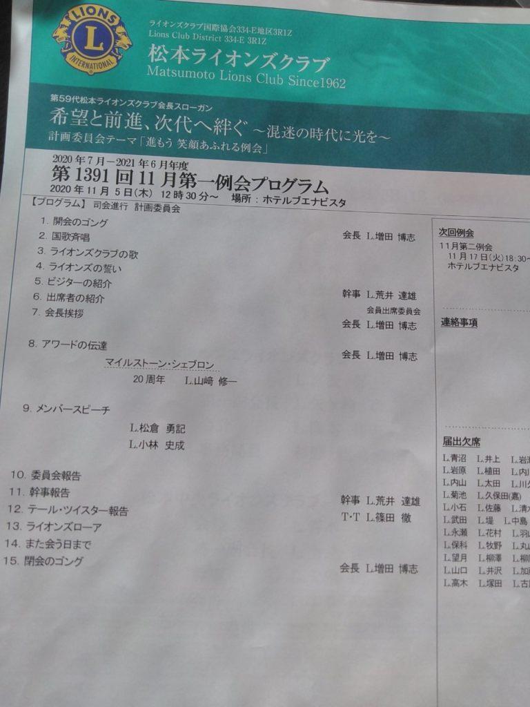 例会訪問(松本LC)