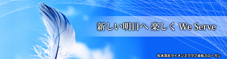松本深志ライオンズクラブ会長スローガン